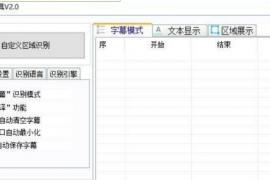 稀缺资源  提取视频字幕工具,软件自动识别视频字幕,非常好用。