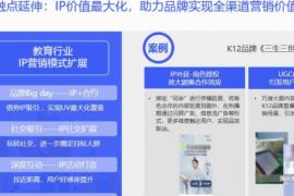 稀缺资源 腾讯营销洞察&明略科技 《在线教育行业内容营销洞察白皮书(2021年版)》