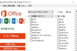 稀缺资源 Office 2013-2019 C2R Install 激活工具